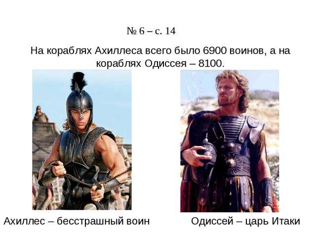 № 6 – с. 14 На кораблях Ахиллеса всего было 6900 воинов, а на кораблях Одиссе...