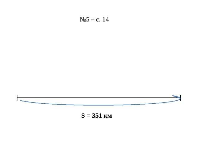 S = 351 км №5 – с. 14