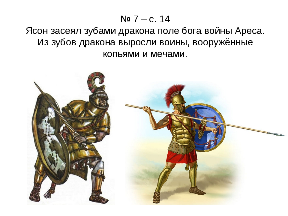 № 7 – с. 14 Ясон засеял зубами дракона поле бога войны Ареса. Из зубов дракон...