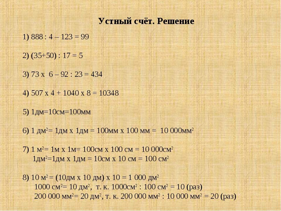 Устный счёт. Решение 1) 888 : 4 – 123 = 99 2) (35+50) : 17 = 5 3) 73 х 6 – 92...