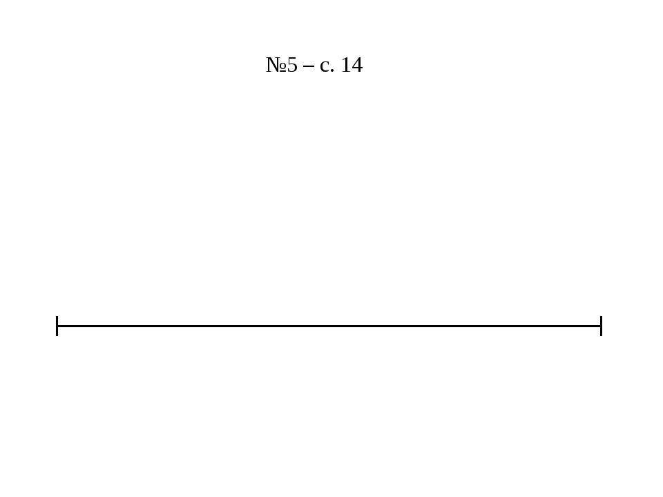 №5 – с. 14