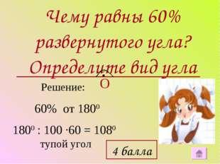 Решение: 60% от 1800 1800 : 100 ∙60 = 1080 тупой угол Чему равны 60% разверну
