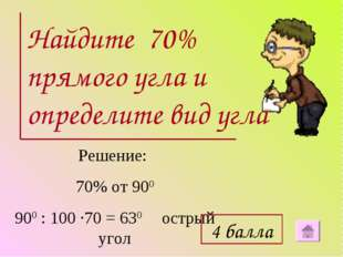 Найдите 70% прямого угла и определите вид угла Решение: 70% от 900 900 : 100
