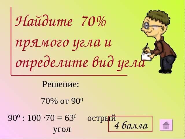 Найдите 70% прямого угла и определите вид угла Решение: 70% от 900 900 : 100...