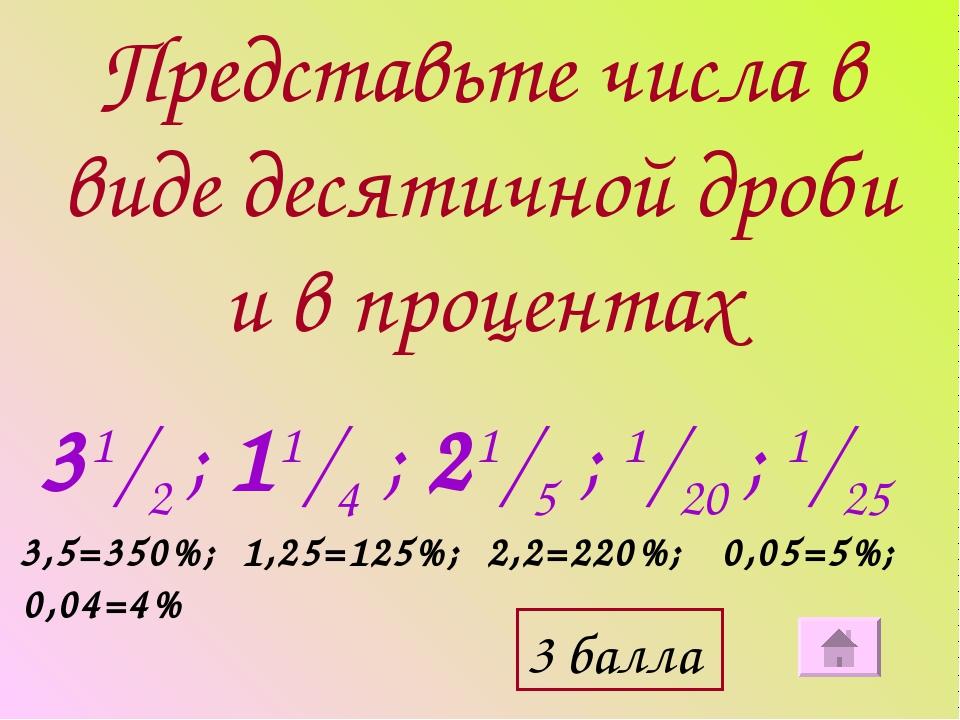 Представьте числа в виде десятичной дроби и в процентах 31/2 ; 11/4 ; 21/5 ;...