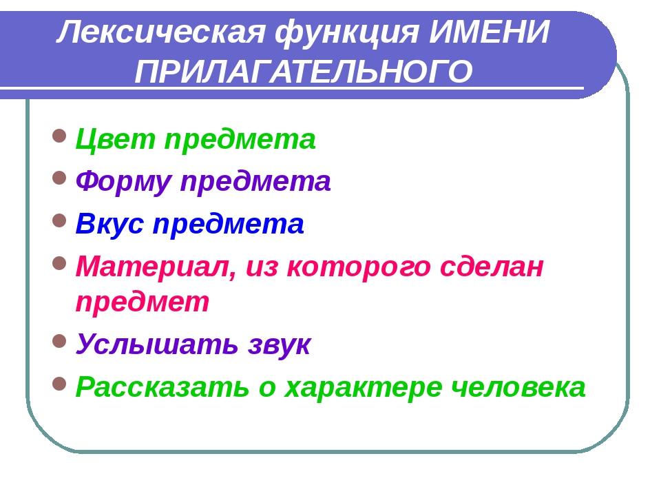 Лексическая функция ИМЕНИ ПРИЛАГАТЕЛЬНОГО Цвет предмета Форму предмета Вкус п...