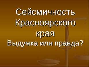 Сейсмичность Красноярского края Выдумка или правда?