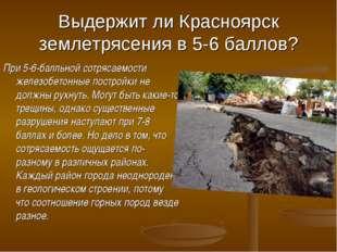 Выдержит ли Красноярск землетрясения в 5-6 баллов? При 5-6-балльной сотрясаем
