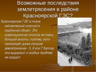 Возможные последствия землетрясения в районе Красноярской ГЭС? Красноярская Г