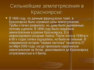 Сильнейшие землетрясения в Красноярске: В 1806 году, по данным французских га