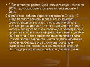 В Балахтинском районе Красноярского края 1 февраля 2007г. произошло землетряс