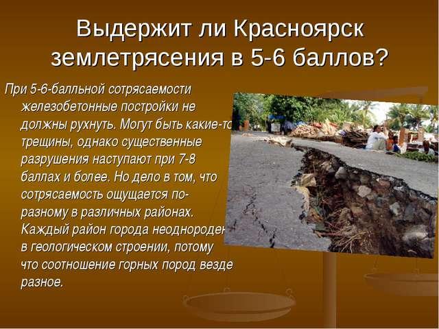 Выдержит ли Красноярск землетрясения в 5-6 баллов? При 5-6-балльной сотрясаем...