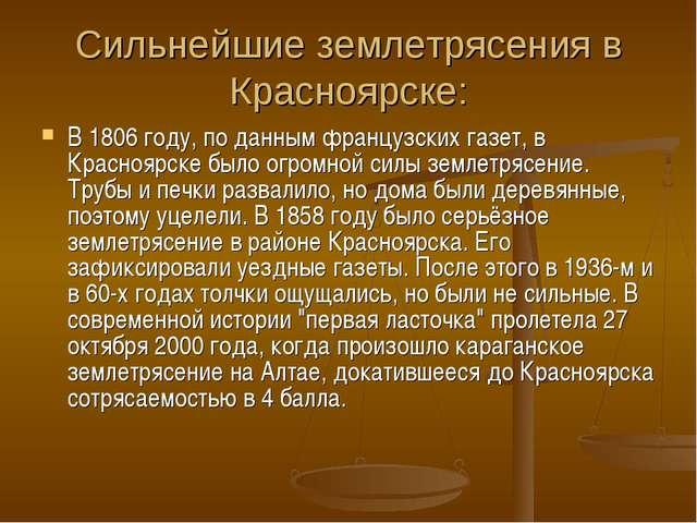 Сильнейшие землетрясения в Красноярске: В 1806 году, по данным французских га...