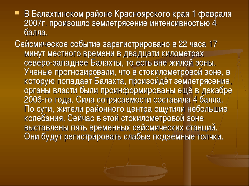 В Балахтинском районе Красноярского края 1 февраля 2007г. произошло землетряс...