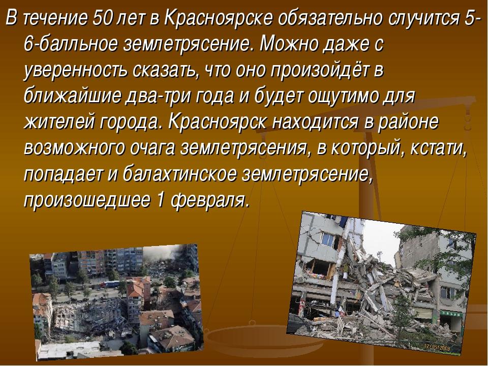 В течение 50 лет в Красноярске обязательно случится 5-6-балльное землетрясени...