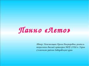 Панно «Лето» Автор: Непомнящая Ирина Викторовна, учитель технологии высшей ка