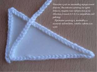 Нанести клей на заготовку треугольной формы. Выложить цепочку по краю детали,