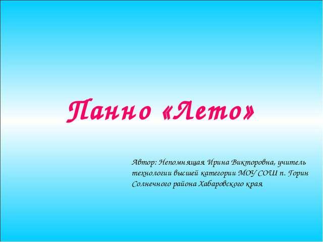 Панно «Лето» Автор: Непомнящая Ирина Викторовна, учитель технологии высшей ка...