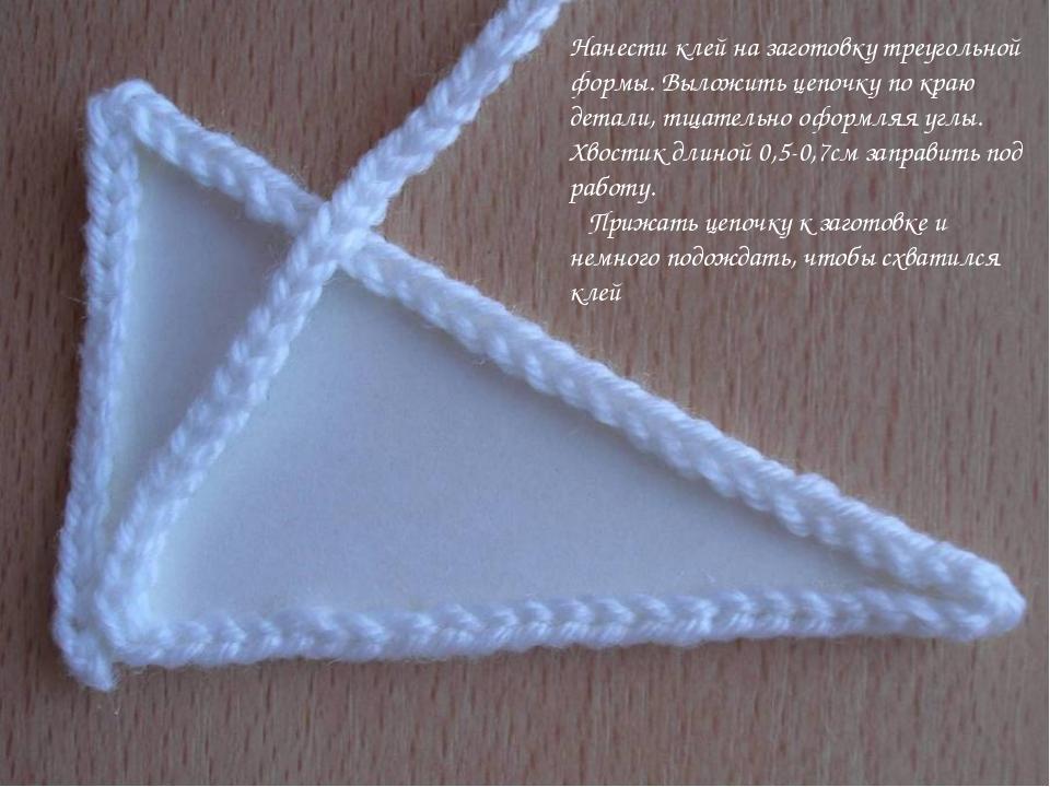 Нанести клей на заготовку треугольной формы. Выложить цепочку по краю детали,...