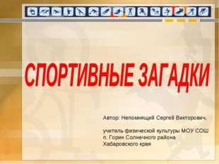 Автор: Непомнящий Сергей Викторович, учитель физической культуры МОУ СОШ п. Г