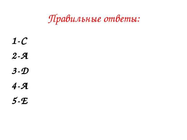 Правильные ответы: 1-С 2-А 3-Д 4-А 5-Е