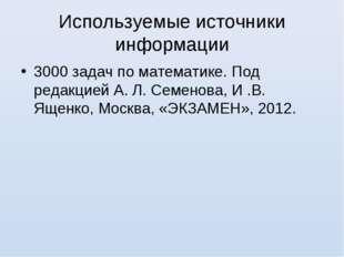 Используемые источники информации 3000 задач по математике. Под редакцией А.