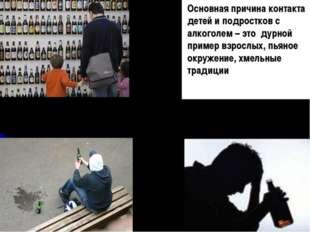 Основная причина контакта детей и подростков с алкоголем – это дурной пример