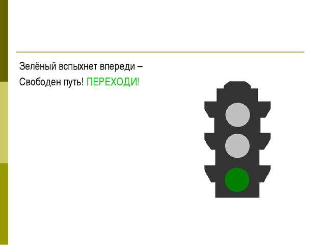 Зелёный вспыхнет впереди – Свободен путь! ПЕРЕХОДИ!