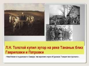 Л.Н. Толстой купил хутор на реке Тананык близ Гавриловки и Патровки «Чем ближ