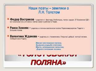 «ТОЛСТОВСКАЯ ПОЛЯНА» Наши поэты – земляки о Л.Н. Толстом Федор Востриков - ро