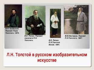 Л.Н. Толстой в русском изобразительном искусстве И.Н. Крамской. Портрет Льва