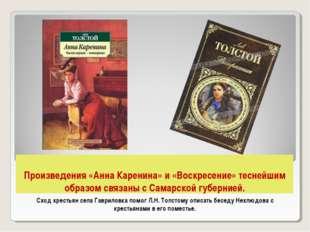 Произведения «Анна Каренина» и «Воскресение» теснейшим образом связаны с Сама