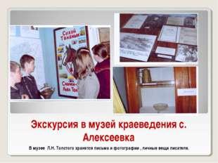 Экскурсия в музей краеведения с. Алексеевка В музее Л.Н. Толстого хранятся пи