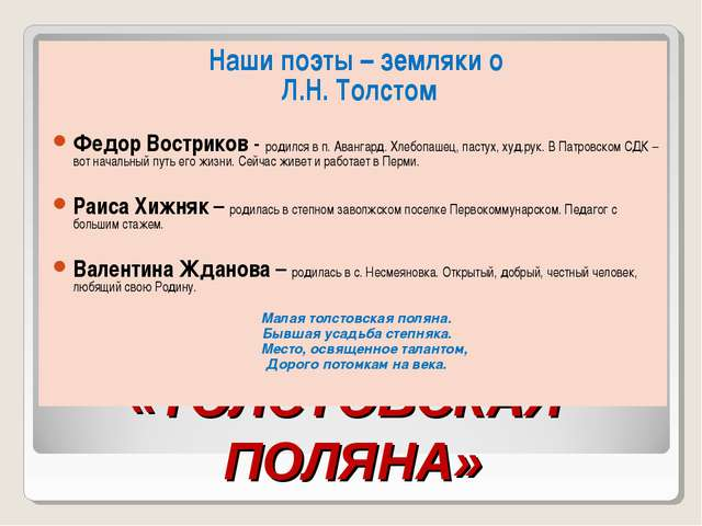 «ТОЛСТОВСКАЯ ПОЛЯНА» Наши поэты – земляки о Л.Н. Толстом Федор Востриков - ро...