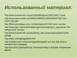 Использованный материал: http://www.liveinternet.ru/users/3949853/post1365016
