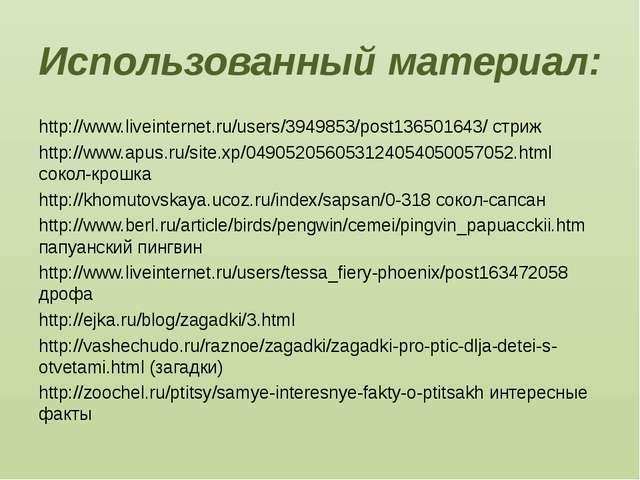 Использованный материал: http://www.liveinternet.ru/users/3949853/post1365016...