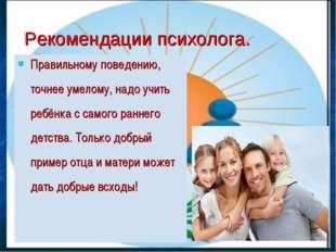 Правильному поведению, точнее умелому, надо учить ребёнка с самого раннего де