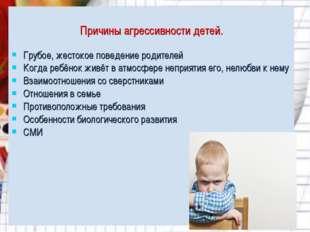Причины агрессивности детей. Грубое, жестокое поведение родителей Когда ребё
