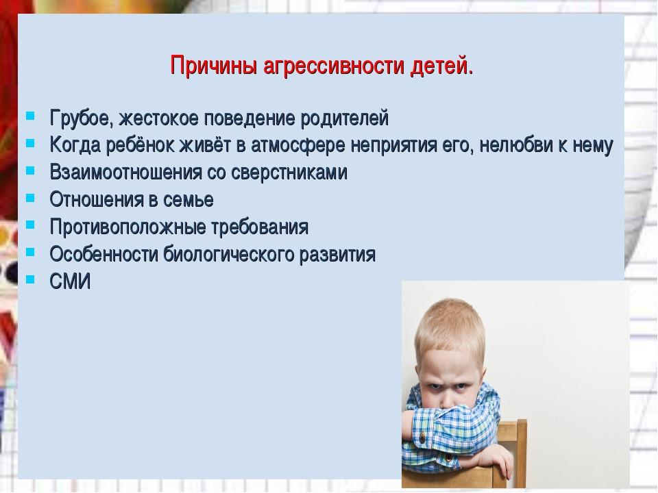 Причины агрессивности детей. Грубое, жестокое поведение родителей Когда ребё...