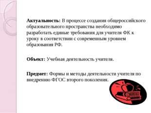 Актуальность: В процессе создания общероссийского образовательного пространс