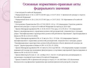 Основные нормативно-правовые акты федерального значения Конституция Российско