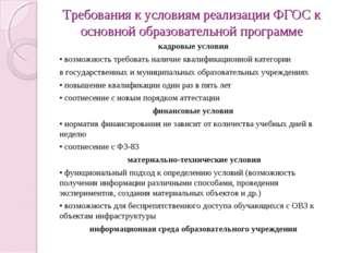 Требования к условиям реализации ФГОС к основной образовательной программе ка