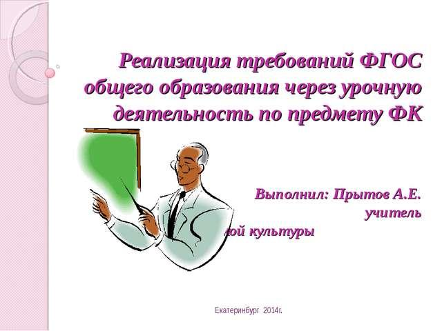 Реализация требований ФГОС общего образования через урочную деятельность по п...