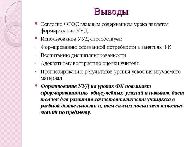 Выводы Согласно ФГОС главным содержанием урока является формирование УУД. Исп...