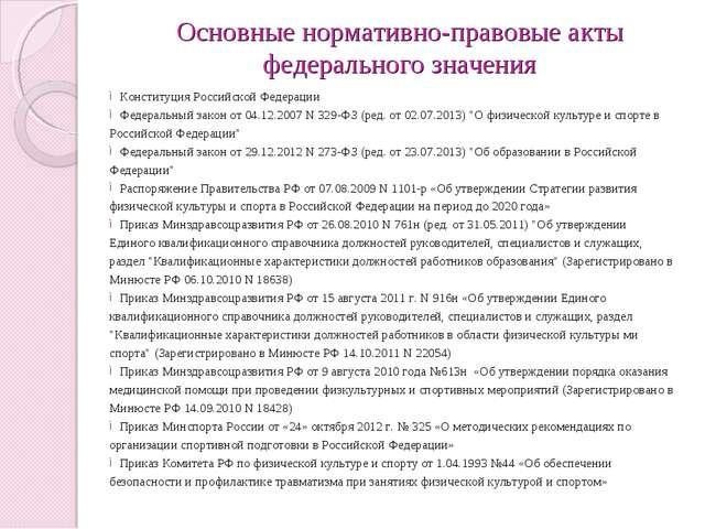 Основные нормативно-правовые акты федерального значения Конституция Российско...