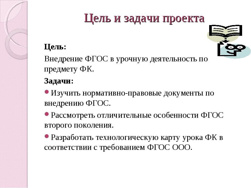 Цель и задачи проекта Цель: Внедрение ФГОС в урочную деятельность по предмет...