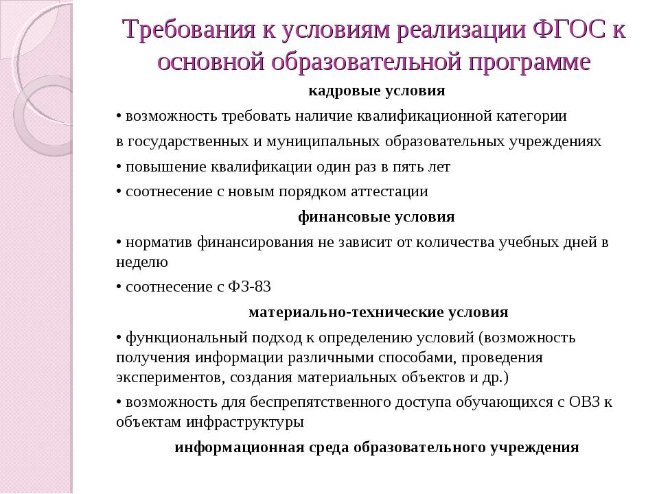 Требования к условиям реализации ФГОС к основной образовательной программе ка...