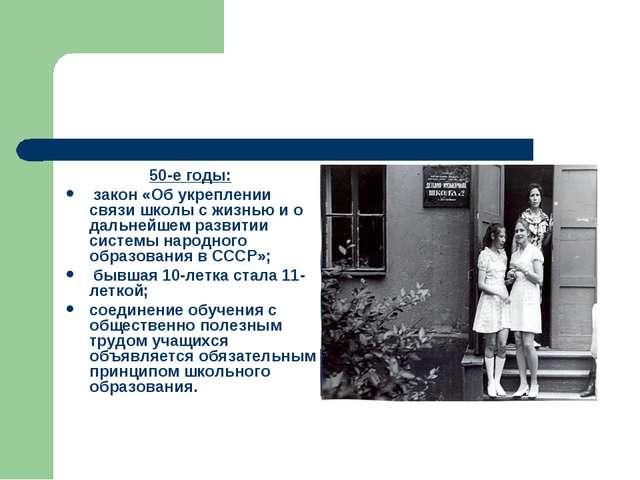 50-е годы: закон «Об укреплении связи школы с жизнью и о дальнейшем развитии...