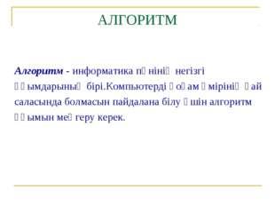 АЛГОРИТМ Алгоритм - информатика пәнінің негізгі ұғымдарының бірі.Компьютерді