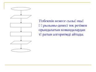 Тізбектік немесе сызықтық құрылымы-денесі тек ретімен орындалатын командалард